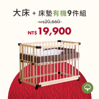 期間限定|經典款 - 親子共寢大床+有機床墊組(1+9件)