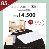 情人節限定組合|功能款 - 一床三用小床+airclean 旗艦床墊(小) *早鳥預購中