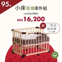 期間限定|功能款 - 一床三用小床+有機床墊組(1+8件) *現貨