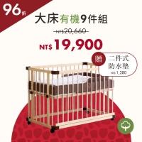 期間限定|經典款 - 親子共寢大床+有機床墊組(1+9件) *現貨