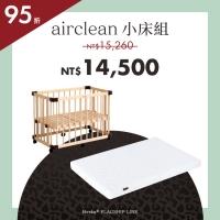 新品組合優惠|功能款 - 一床三用小床+airclean 旗艦床墊(小) *現貨供應中
