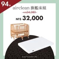 新品組合優惠|旗艦款 - 5合1旗艦小床+airclean 旗艦床墊(小) *現貨供應中