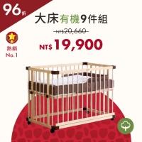 期間限定|經典款 - 親子共寢大床+有機床墊組(1+9件) *預購中