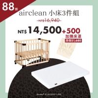 超值3件優惠組 功能款 - 一床三用小床+airclean 旗艦床墊(小)+四季薄眠床罩 *人氣搶購中