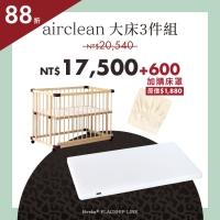 超值3件優惠組|實用款 - 親子共寢大床+airclean 旗艦床墊(大)+四季薄眠床罩 *人氣搶購中
