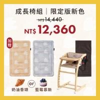 9月新品|日本限定版靠墊x成長椅