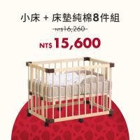 小床+床墊純棉8件組(松栗棕/淺石褐)
