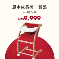 原木成長椅(松栗棕/淺石褐/珊瑚紅)+餐盤