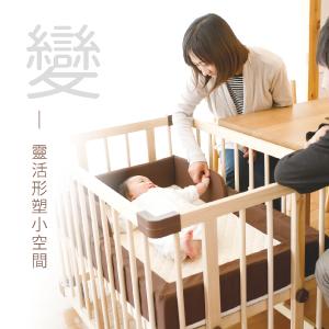 多功能嬰兒床圍欄系列