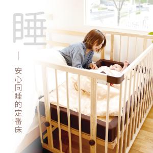 親子共寢嬰兒床系列