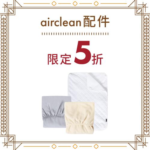 airclean 配件限定5折