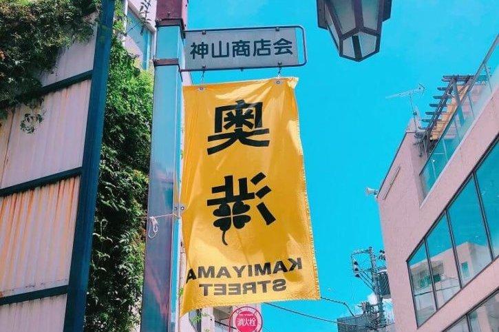 「奥渋谷��画�検索�果