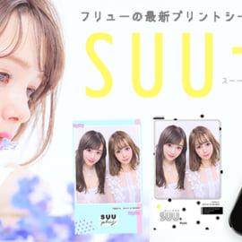 "SUUのプリ機から新バージョンが登場!チェキ風に仕上がる""フォトプリ""って?"
