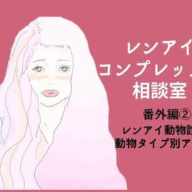 レンアイコンプレックス相談室♥ 番外編2 ~動物タイプ別の答えの出し方~