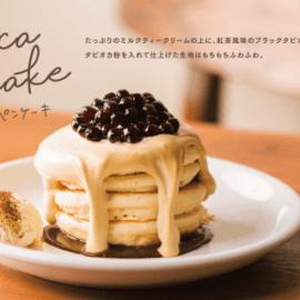 【期間限定】タピオカパンケーキが大阪で食べれるらしい。