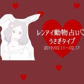 【2.11~2.17】fasmeレンアイ動物占い♡|気になる『うさぎ女子』の今週は?