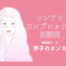 レンアイコンプレックス相談室 特別編〜男子のホンネ〜