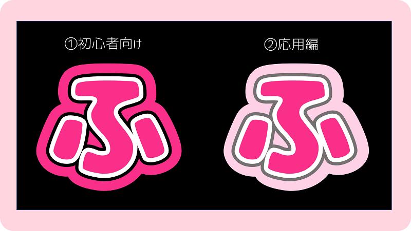 うちわ文字 デザイン