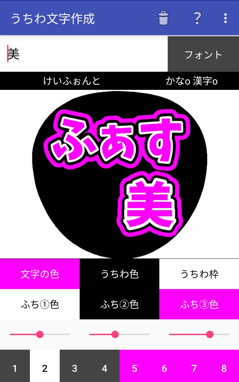 うちわ文字作成アプリ