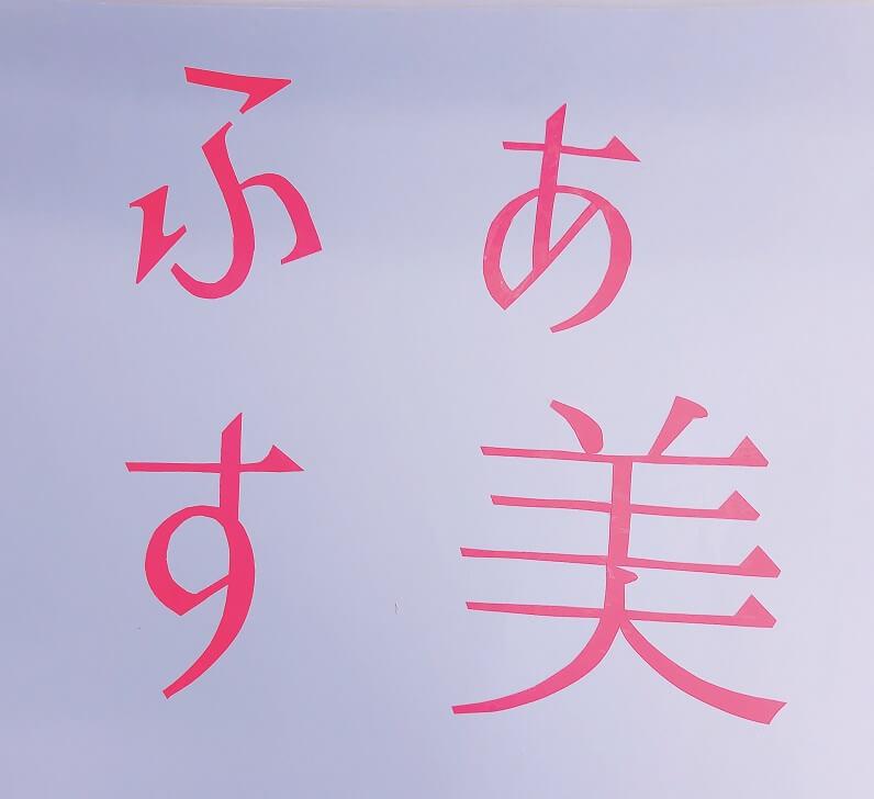 うちわ文字3