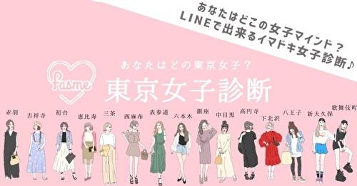 東京女子診断 アイキャッチ