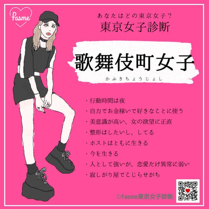 歌舞伎町女子