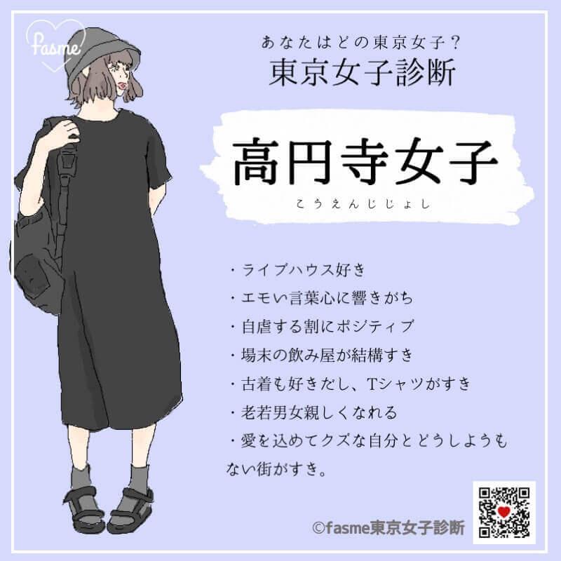 高円寺女子