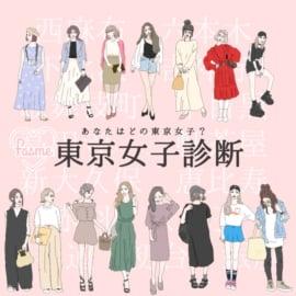 東京女子 正方形