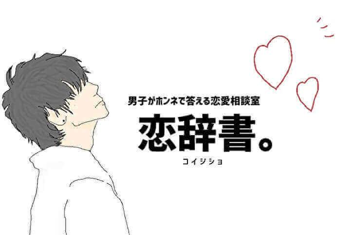 恋辞書 アイキャッチ