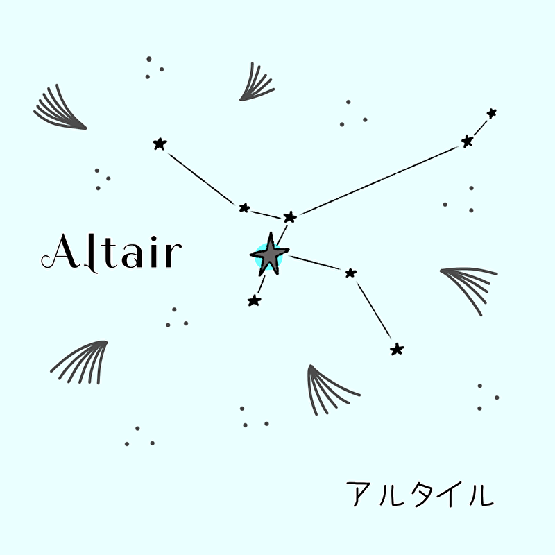 アルタイル