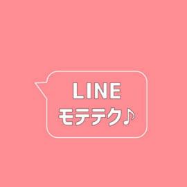 LINEモテテク