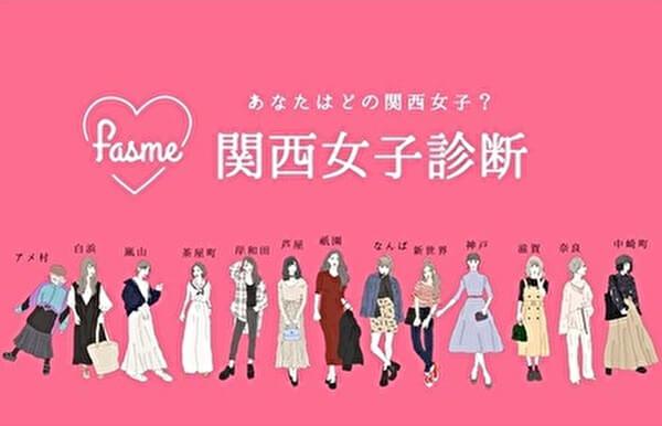関西女子診断