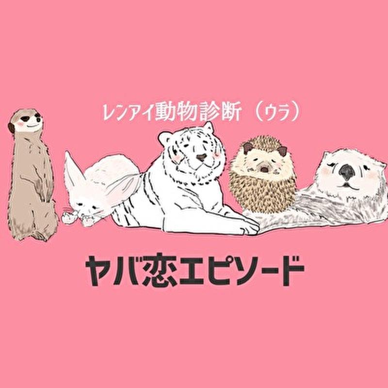 ヤバ恋エピソード
