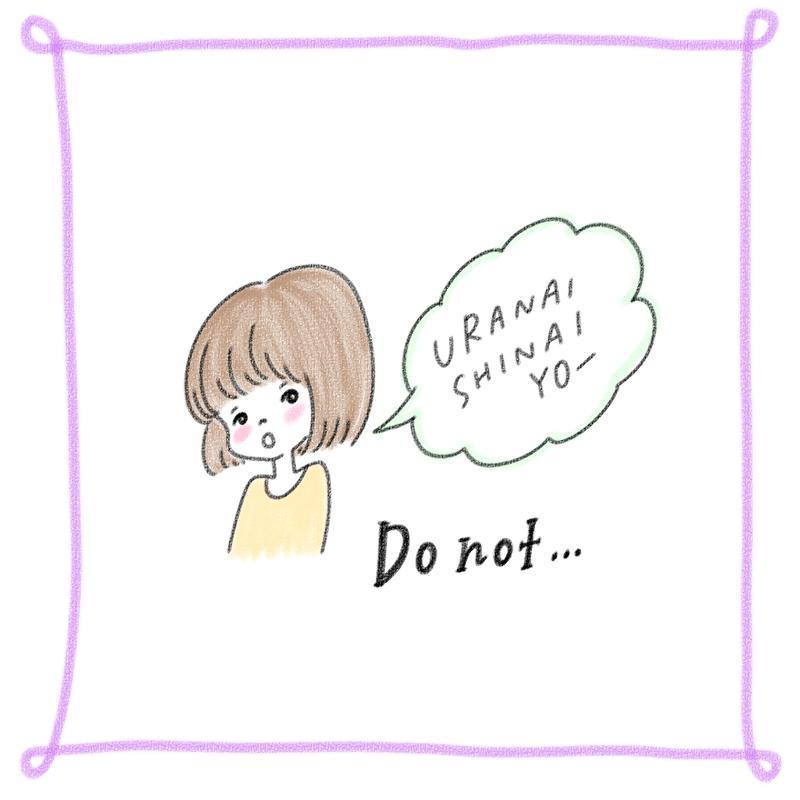 占いしない