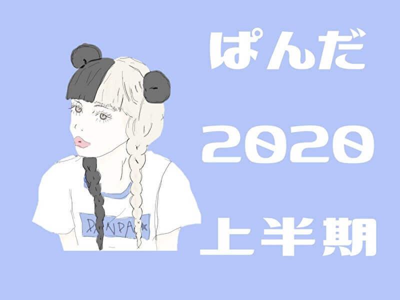 ぱんだ2020