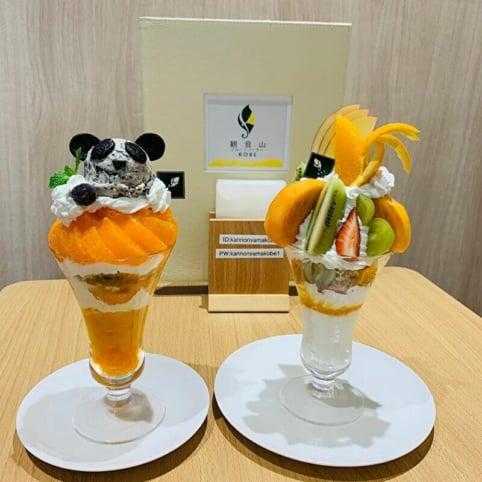 フルーツパフェ 観音山フルーツパーラー 神戸店