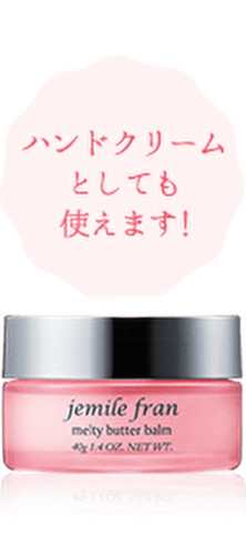 ヘアバーム jemile fran melty butter  balm