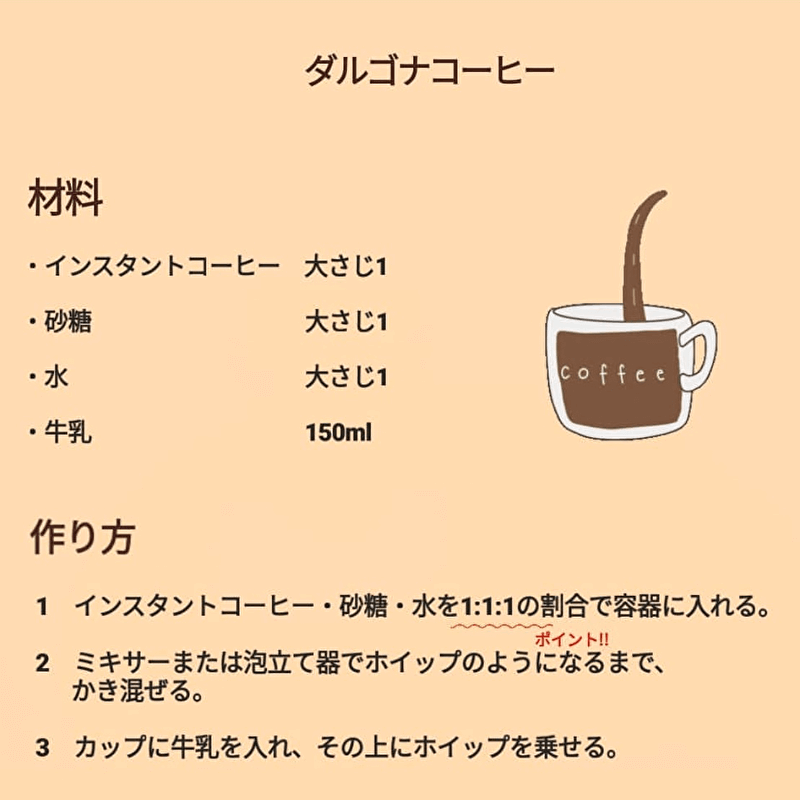 ゴナ 作り方 ダル コーヒー