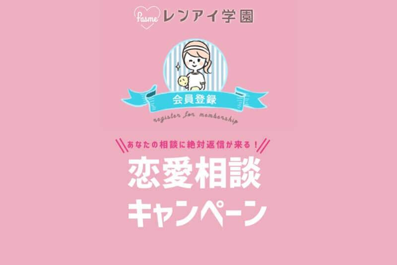恋愛相談キャンペーンアイキャッチ