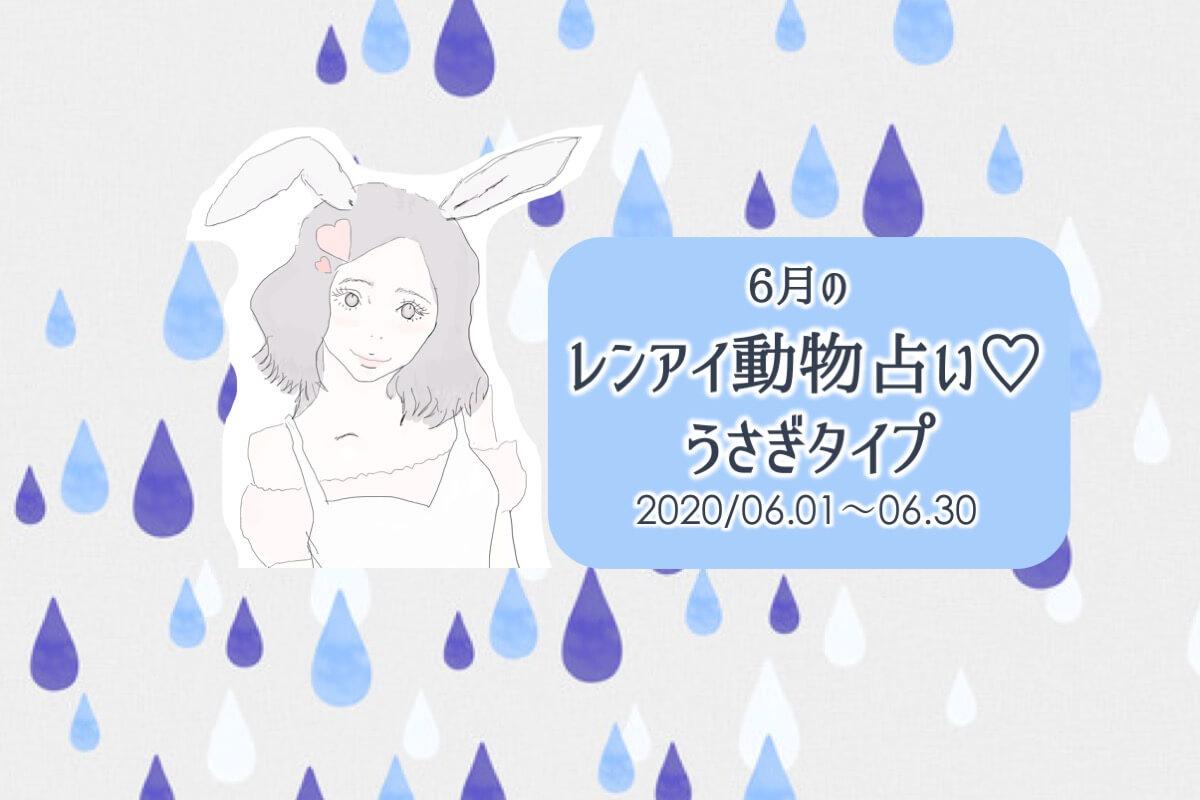 うさぎ女子6月アイキャッチ