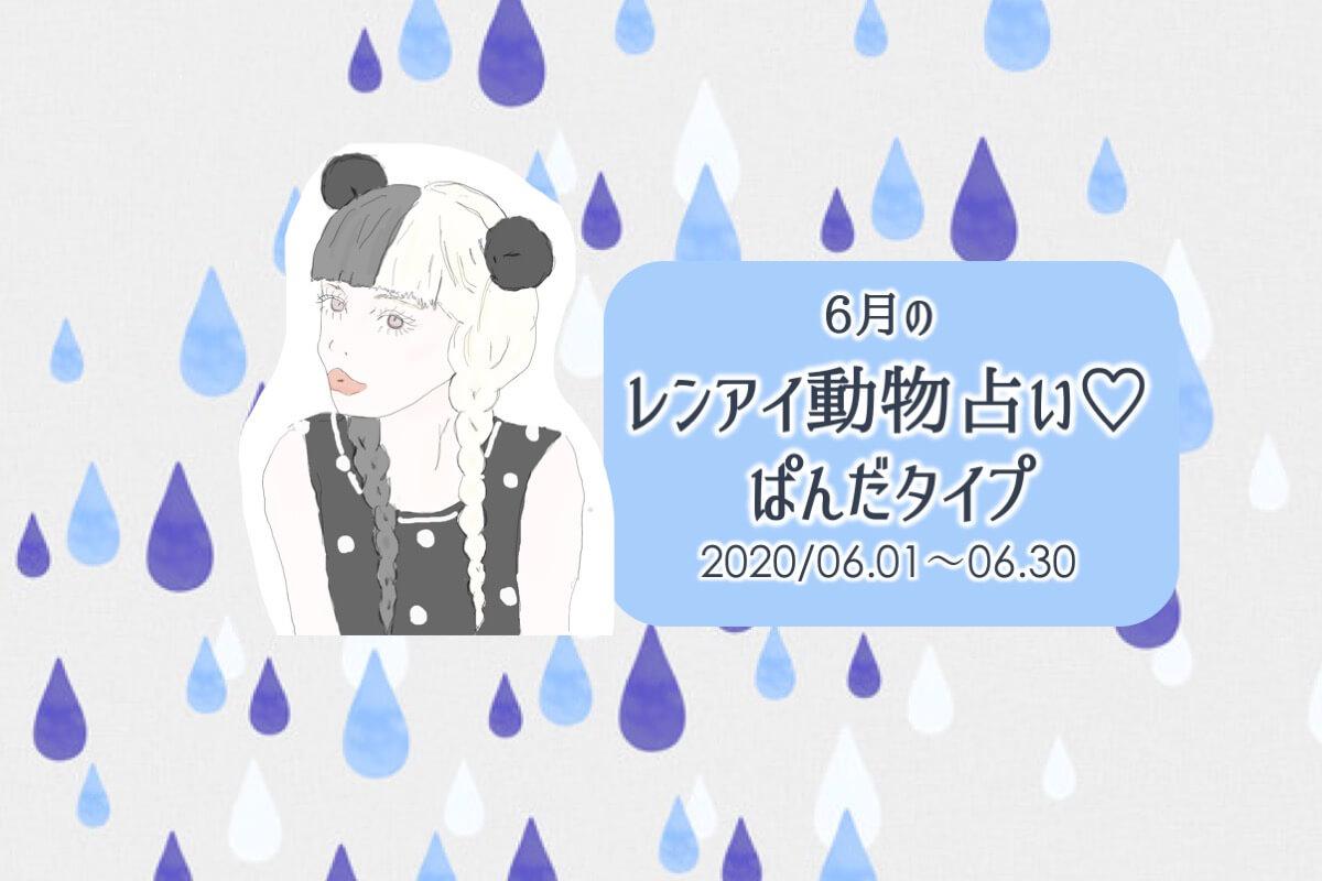 ぱんだ女子6月アイキャッチ