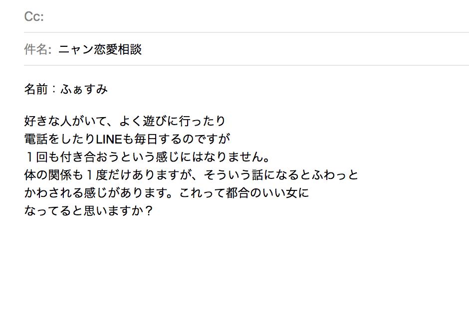 ニャン恋愛相談例
