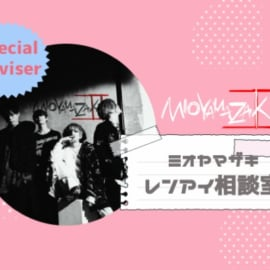 ミオヤマザキ恋愛相談アイキャッチ
