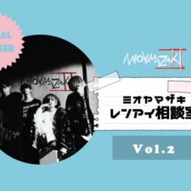 ミオヤマザキ恋愛相談第二弾アイキャッチ