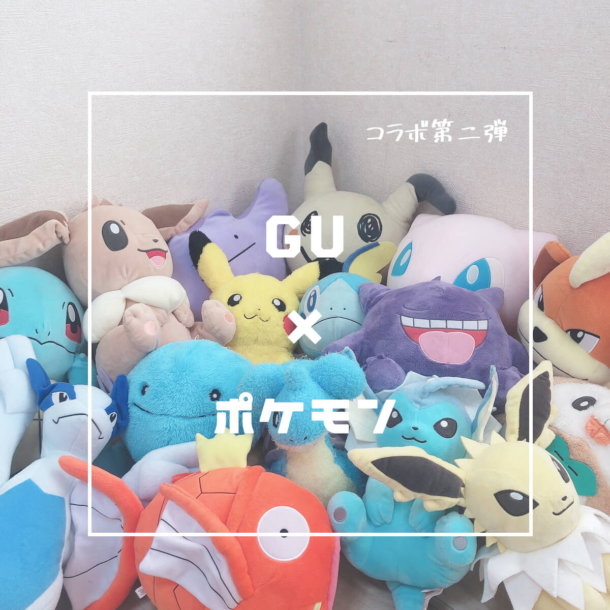 Gu ポケモン 2020