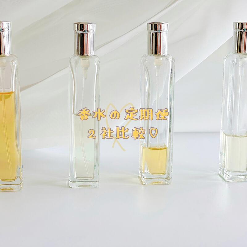 定期 便 香水