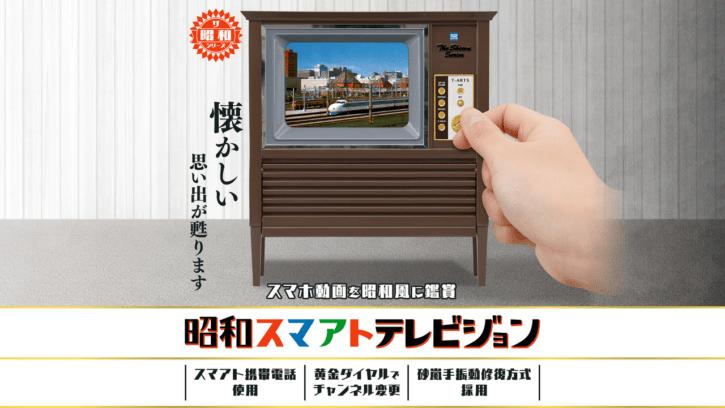 スマホテレビ
