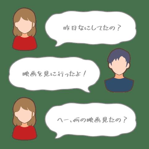 モテる会話