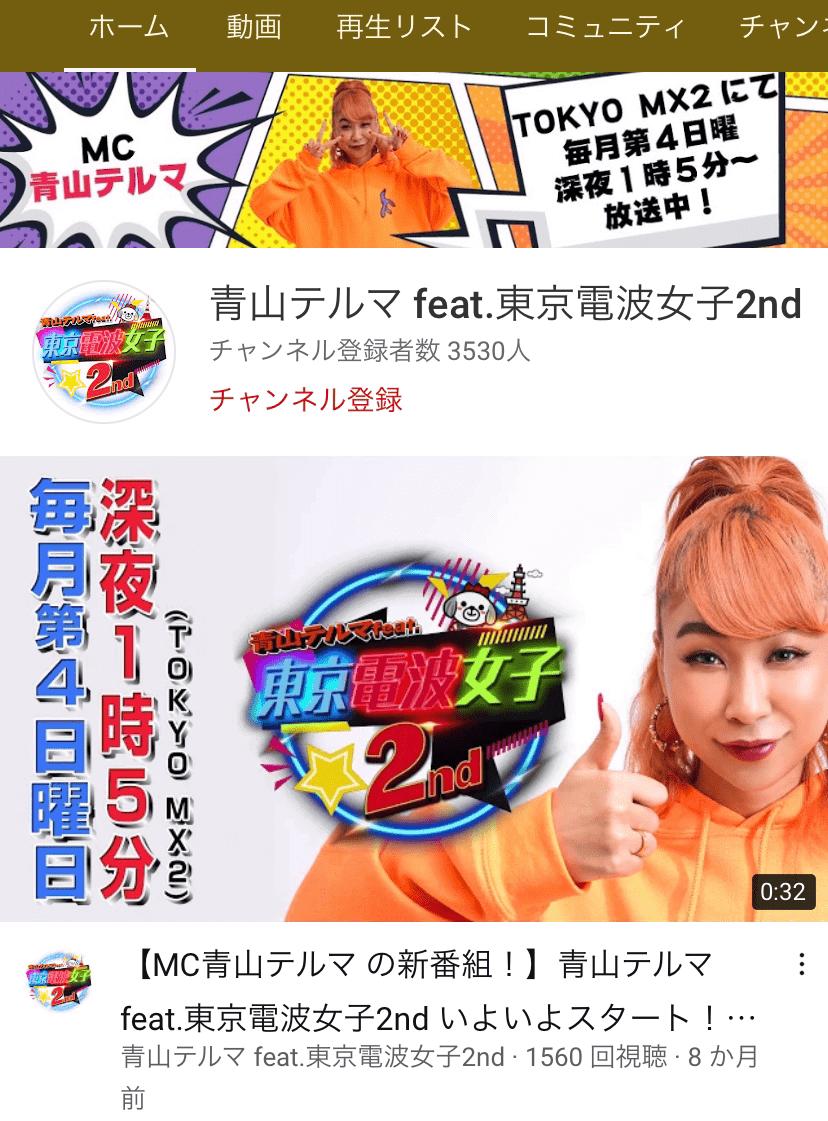 東京電波女子YouTube