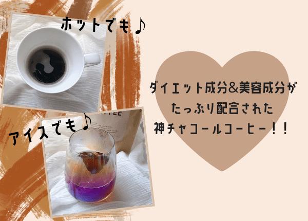 チャコールコーヒー